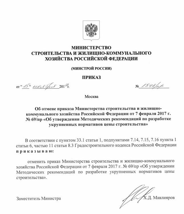Реформа системы ценообразования в строительстве концепция  А как еще объяснить отмену приказом 1548 пр от 15 11 2017